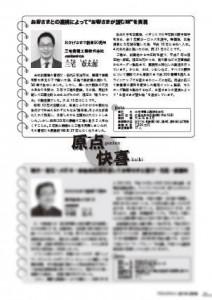 広島商工会議所所報3月号